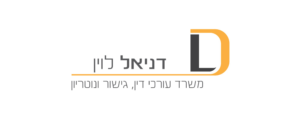ערוך דין דניאל לוין